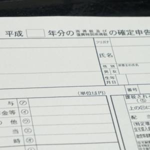 法人でe-Taxを使用する~利用者識別番号取得編~
