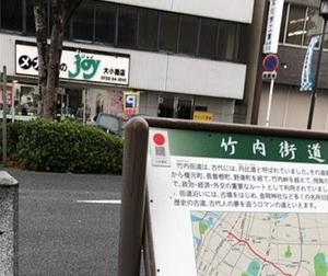 竹内街道 その1