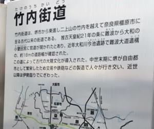 竹内街道 その2 金岡神社から古市まで(SAIDE-B)