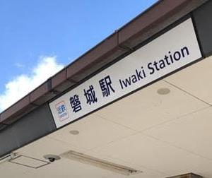横大路 磐城から桜井まで(SIDE-A)