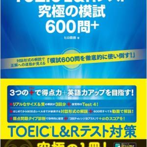 【新作】TOEIC L&Rテスト究極の模試600問+が発売されますね!