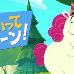 あっちいってユニコーン!の主題歌の英語歌詞はコレ。一緒に歌おう♪