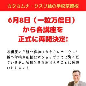 6月8日より各講座を再開決定!カタカムナ・クスリ絵の学校京都校