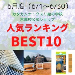 6月度人気アイテムランキング カタカムナ・クスリ絵の学校京都校公式ショップ