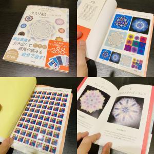 【書籍紹介】あらゆる不調を消す 医師が考案したクスリ絵シールブック
