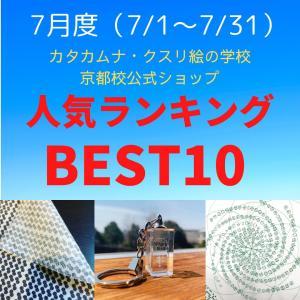 7月度人気アイテムランキング カタカムナ・クスリ絵の学校京都校公式ショップ