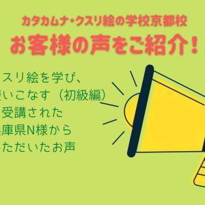 お客様の声をご紹介!クスリ絵を学び、使いこなす(初級編)を受講された兵庫県N様からのお声!