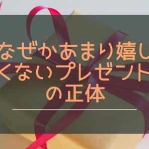 「もらってもうれしくないプレゼント」の正体はミータイムの不在