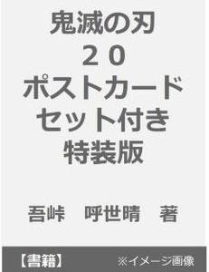 ◆◇ 鬼滅の刃 20巻 特装版&通常版 予約開始!! ◇◆