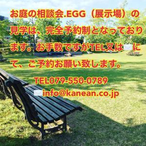 お庭の相談会・EGG(展示場)の見学は完全予約制となっております