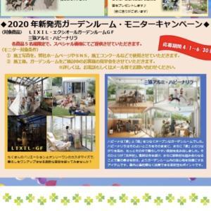 ガーデンルームモニターキャンペーン @庭楽育ささやまBASE
