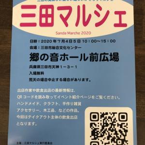 三田マルシェ開催@庭楽育ささやまBASE