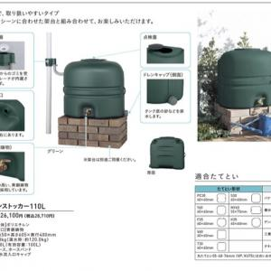雨水タンクで節約@庭楽育ささやまBASE