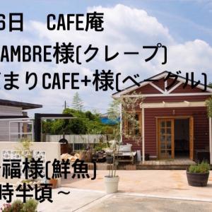 cafe庵 ~9月26日 出店店舗様~ @庭楽育ささやまBASE