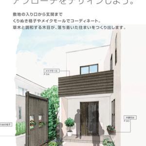 お家をデザイン@庭楽育ささやまBASE