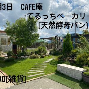 café庵 ~10月3日 出店店舗様~ @庭楽育ささやまBASE