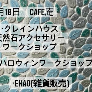 cafe庵 ~10月10日 出店店舗様~ @庭楽育ささやまBASE