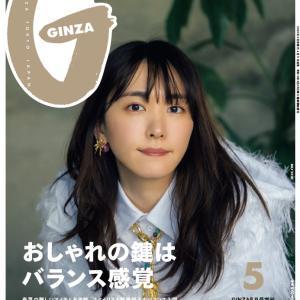 【予約受付中】GINZA (ギンザ) 2020年 05月号