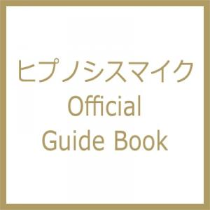 予約開始!【9月発売】ヒプノシスマイク -Division Rap Battle-Official Guide Book 初回限定版