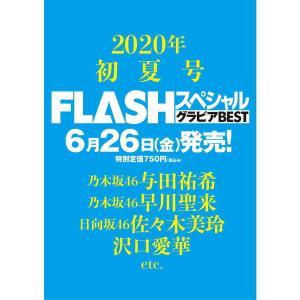 与田祐希 ポストカードつき!【6月26日(金)発売】FLASHスペシャル グラビアBEST 2020年初夏号