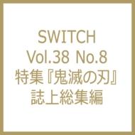 鬼滅の刃特集!【7月発売】SWITCH Vol.38 No.8 特集「鬼滅の刃」誌上総集編