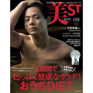 数量限定!【7月17日(金)発売】美ST 2020年9月号スペシャルエディション版 増刊号