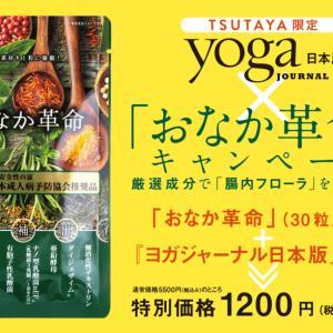数量限定!【7月20日(月)発売】「ヨガジャーナル日本版」vol.70 TSUTAYA限定特典「おなか革命」付き