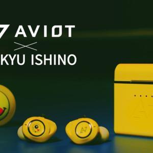 9月2日(水)18時に予約開始!初コラボ「石野卓球×AVIOT」