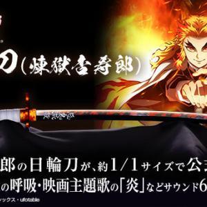 コレクター必携!「PROPLICA 日輪刀(煉獄杏寿郎)」が1月15日(金)16時発売