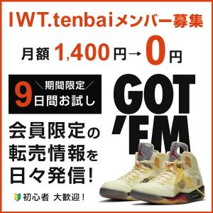 業界安値!月額1,400円の転売コミュニティサロン「IWT.tenbai」メンバー募集中!
