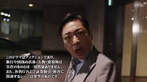"""半沢直樹』の""""倍返し""""は犯罪スレスレだった? ドラマで話題のシーンを現役銀行員が解説"""