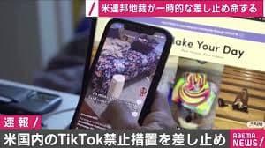 TikTok禁止を差し止め 米連邦地裁が命令
