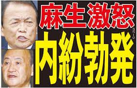 """菅政権で内紛 総務相めぐる""""嫌がらせ人事""""に麻生氏激怒"""