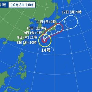 こんなときも>台風14号CHAN-HOMは、奄美大島の東約340kmで 北に移動中