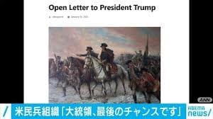 トランプ大統領に「最後のチャンスです」米民兵組織