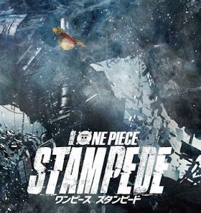 【映画情報】『ONE PIECE STAMPEDE』2019.8.9公開!_~トレーラー感想~