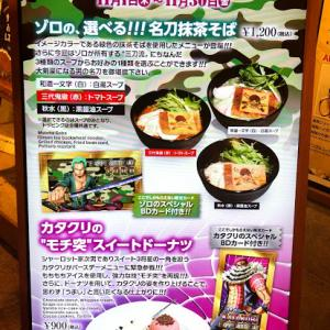 【麦わらカフェ】2018年11月ゾロのバースデイメニュー食べてきた!!