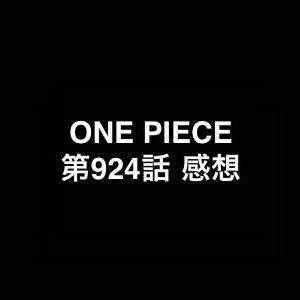 【感想】ONE PIECE_第924話_その1