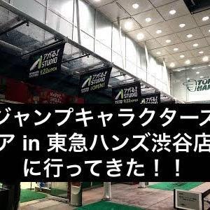 【イベント】「ジャンプキャラクターズストア in 東急ハンズ渋谷店」に行ってきた!!