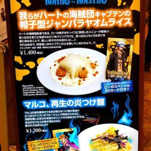 【麦わらカフェ】2018年10月マルコのバースデイメニュー食べてきた!!