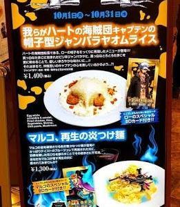 【麦わらカフェ】2018年10月ローのバースデイメニュー食べてきた!!