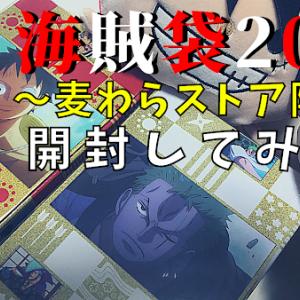 【グッズ紹介】麦わらストア限定_海賊袋2021_開封してみた!!