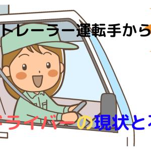 【現役トレーラー運転手から見る】女性ドライバーの現状と不安点