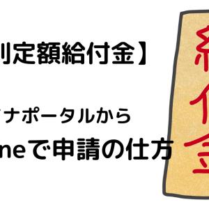 【特別定額給付金】マイナポータルからiPhoneで申請の仕方『画像多め』