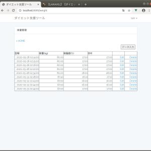 【LARAVEL】【ダイエット支援】データ一覧画面からデータ入力