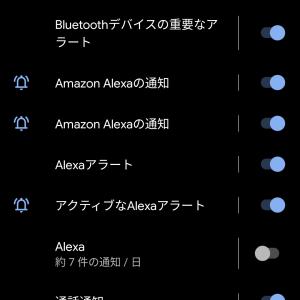 スマホのAlexaアプリが勝手にradikoを再生する問題