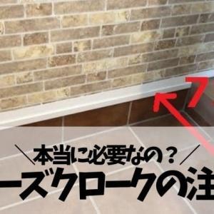 シューズクロークが1畳の間取りは狭いのか?収納アイデアと失敗しないコツ