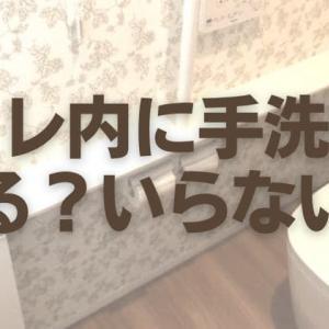 トイレに手洗い器って必要?いらない?後悔しないために考えておくこと