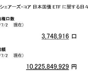 全く話題に上がらない【2561】iシェアーズ・コア 日本国債 ETFの運用資産が100億円に到達したようです。
