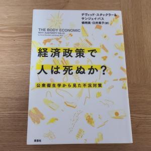 【読書感想文】経済政策で人は死ぬか?を読みました。
